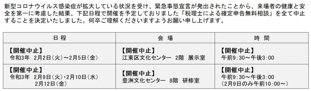 202102-kakutei-cancel-002_a