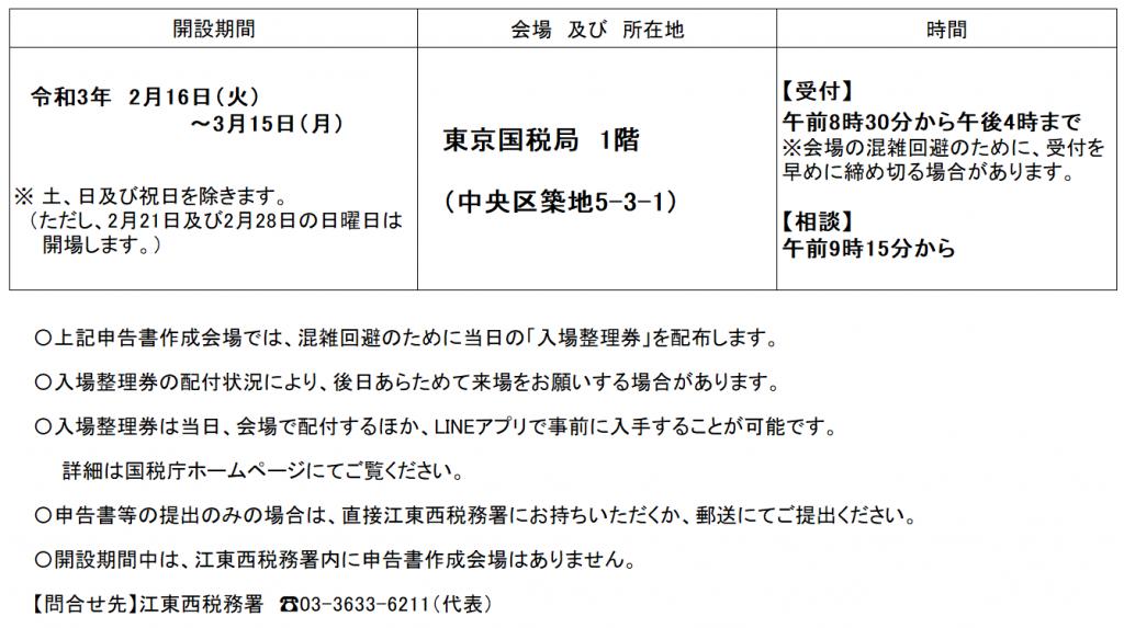 202102-kakutei-cancel-002_b